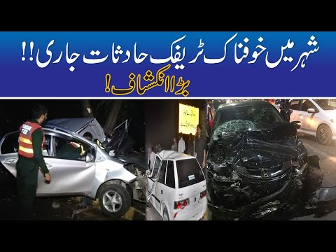 Exclusive report on road accidents rising in lahore