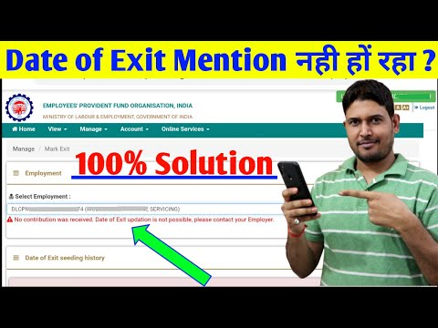 No contribution was received date of exit updation is not possible please contact your employer pf