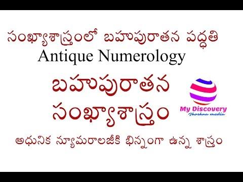 Antique (old) numerology in telugu   పురాతన న్యూమరాలజీ