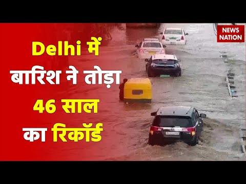 Record rain in delhi floods airport, orange alert issued, watch video