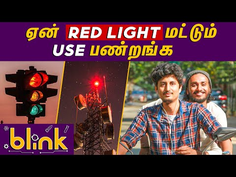 Why red coloured lights are used in traffic signals to stop the vehicles?   blink   ttn